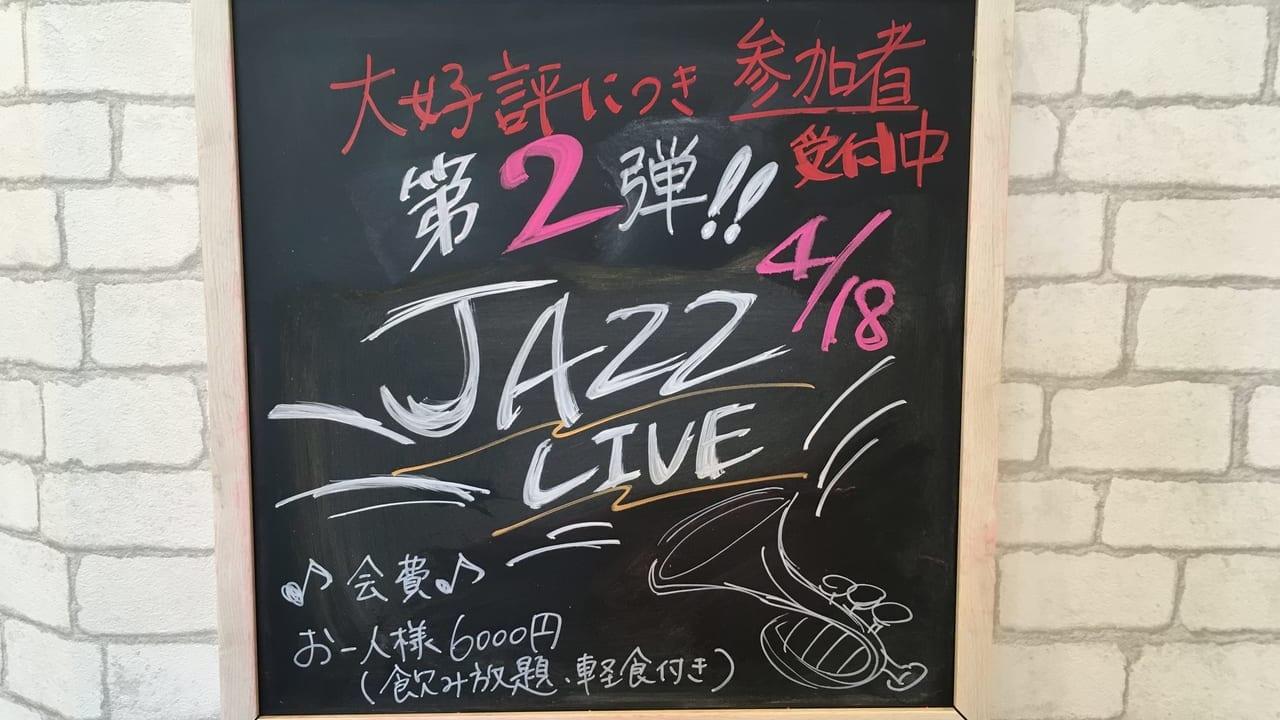 太田市ダイニングロッコでJAZZ LIVE