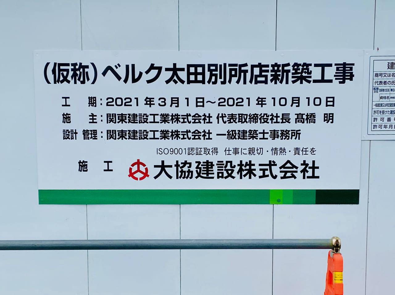 ベルク太田別所店